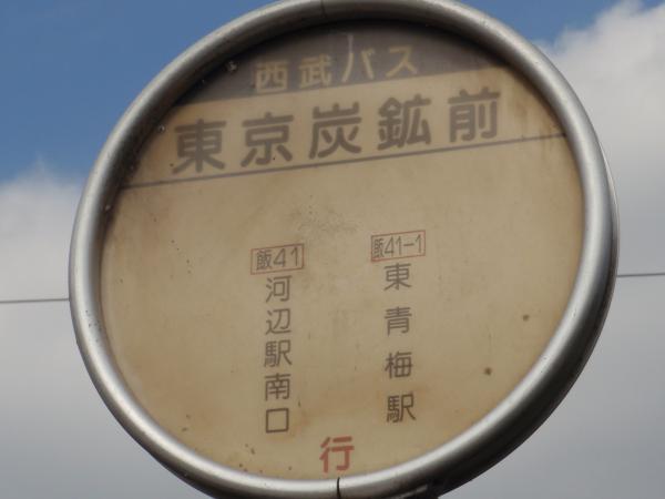 東京炭鉱跡6