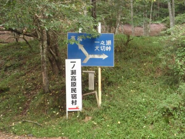 白沢峠廃車1