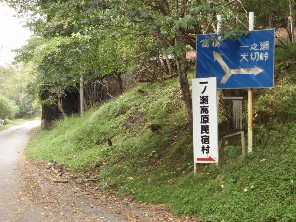 白沢峠廃車6
