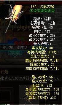 a12-23火槍+7