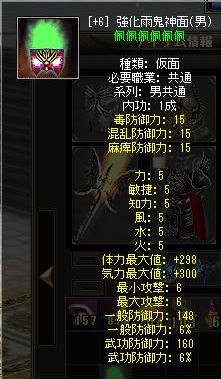 a12-23強化雨鬼神面