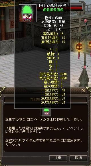 a12-23雨鬼神面