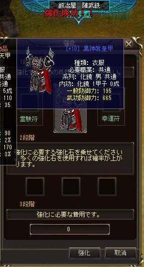 a12-23転生DJ鎧+10