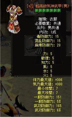 a12-23超強化気神武甲