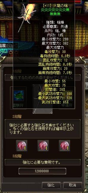 b1-13チャレンジ