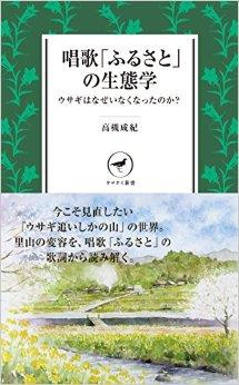 14 ふるさとの生態学