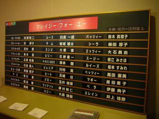 クレイジーフォーユー本日(6/15)のキャスト