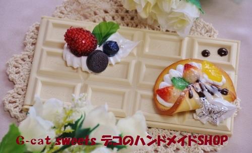 フルーツオムレット 板チョコミラー