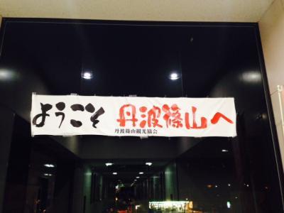 sasayama_convert_20141127140631.jpeg