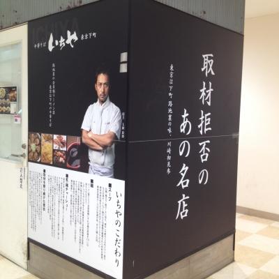 いちや 川崎ラーメンシンフォニー店