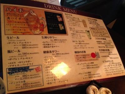 一頭買焼肉 醍醐 有楽町店