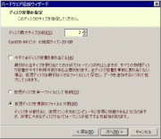 vmware_disk_add_6.png