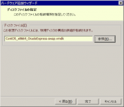 vmware_disk_add_7.png