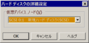 vmware_disk_add_8.png