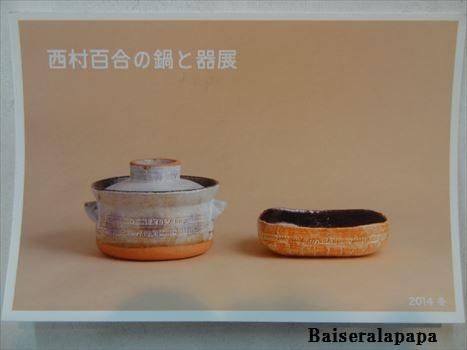 西村さんDSC02149_R