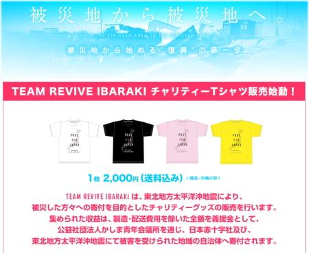 茨城復興支援Tシャツ