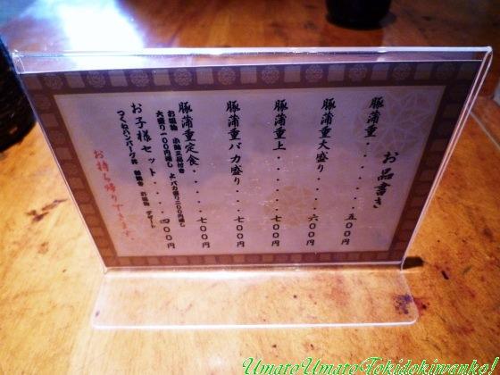 豚蒲焼専門店かばくろ01.01
