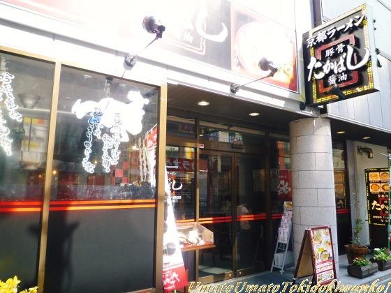 たかばし枚方店01.03
