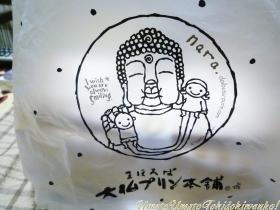 大仏プリン本舗本店01.02s