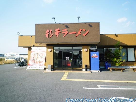 彩華ラーメン本店01.06