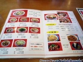 彩華ラーメン本店01.02s