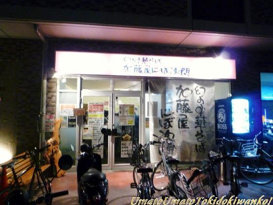 加藤屋にぼ次朗01.03