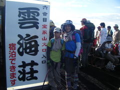 fuji-8 雲海荘
