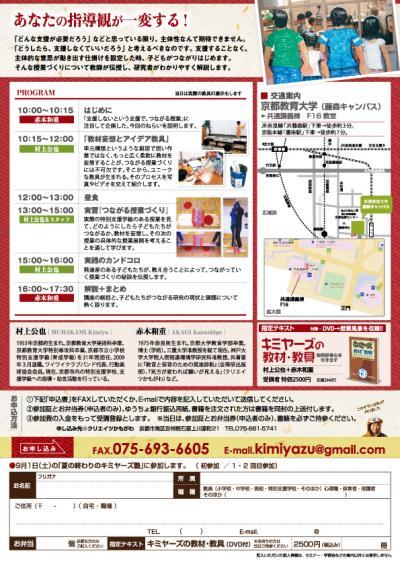 kimiyazu�E�u_convert_20120717073912