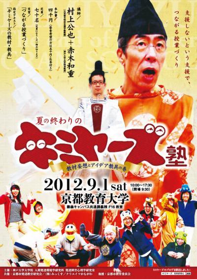 kimiyazu�E�o_convert_20120717073844
