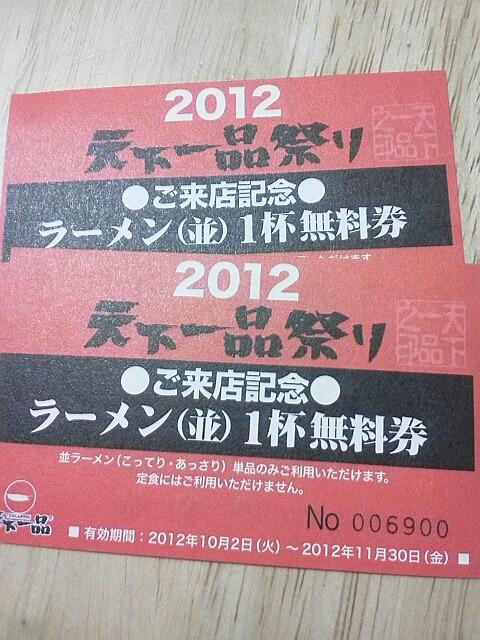 fc2blog_20121002204836128.jpg