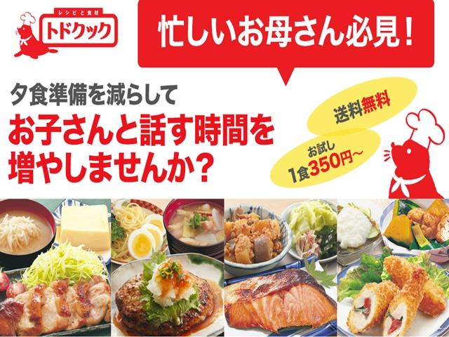 レシピと食材「トドクック」 麺...