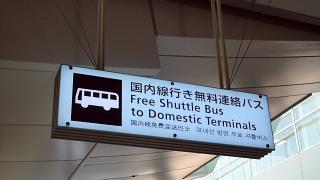 国内線行きバス