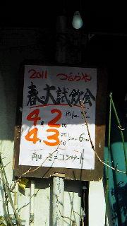 春の大試飲会2011