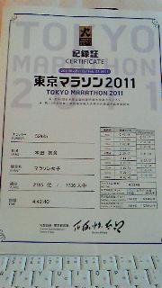 東京マラソン完走証