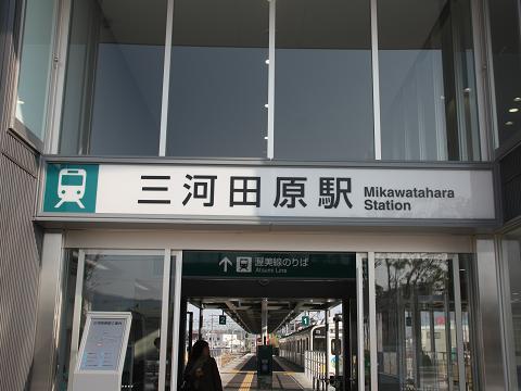 tt-mikawatahara.jpg