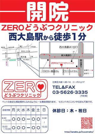 ZERO_OPEN_j1.jpg