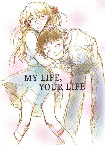 MY LIFE,YOUR LIFE (アスカ+シンジ)
