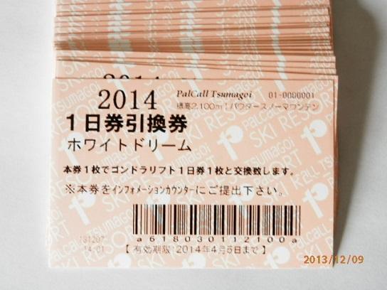 昨年度の割引券