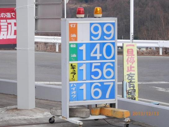 バラギ高原 ガソリンスタンド