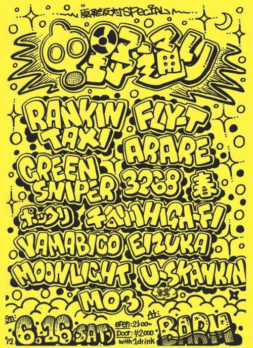 中野通り-A4-黄色jpeg