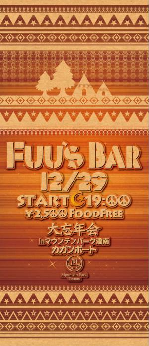 fuusbar121229f_web告知用(変換後)