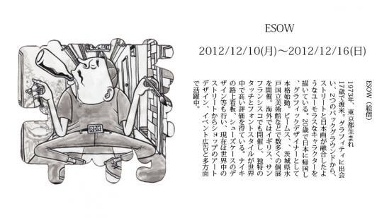 info_esow.jpeg
