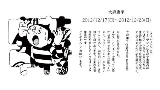 info_oomoriyouhei_20121129101131.jpeg