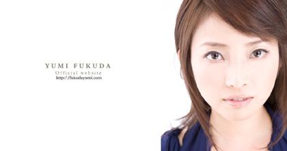 fukudayumi.jpg