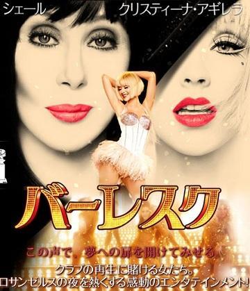 burlesque_convert_20110902130323[1]