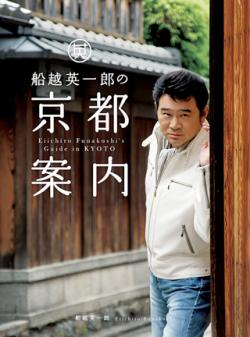 funakoshi[1]_convert_20121217143641