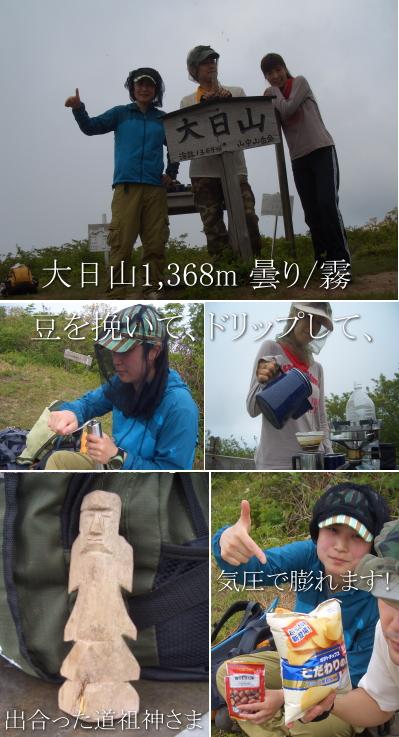 suzudai2010060510.jpg