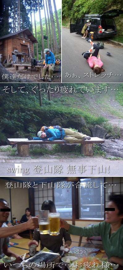 suzudai2010060515.jpg