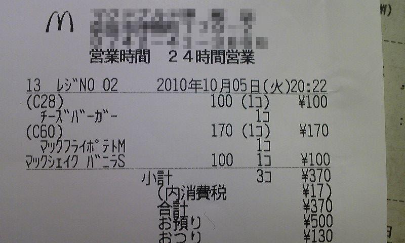 101005_2050~01