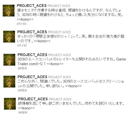 ACE;3DS